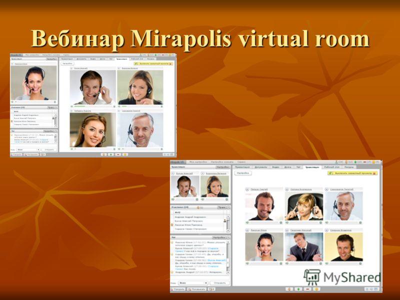 Вебинар Mirapolis virtual room