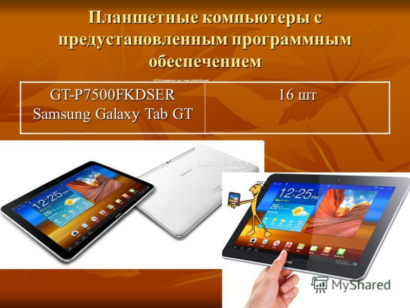 Планшетные компьютеры с предустановленным программным обеспечением 407500 (четыреста семь тысяч пятьсот рублей 00 копеек) GT-P7500FKDSER Samsung Galaxy Tab GT 16 шт