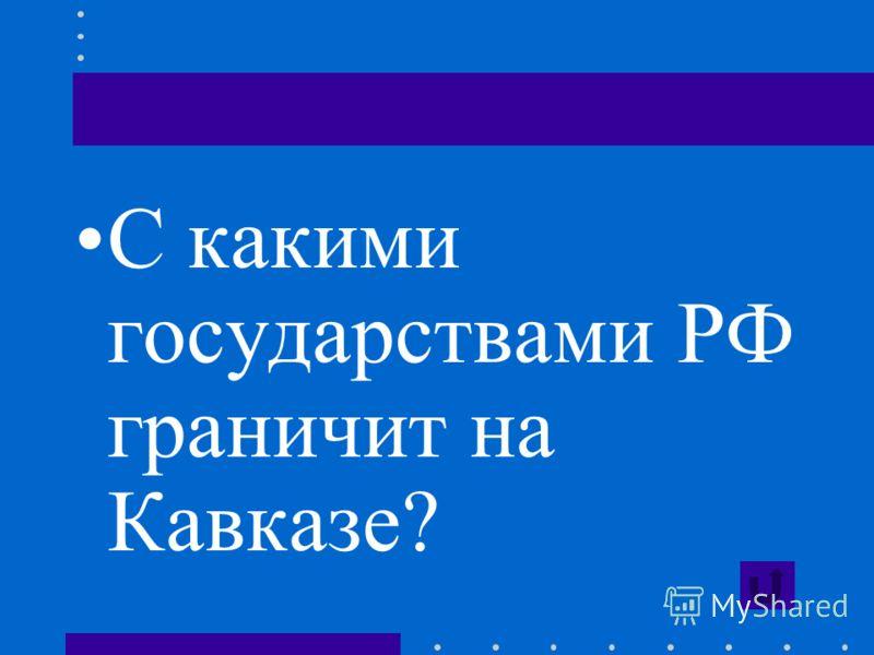 С какими государствами РФ граничит на Кавказе?