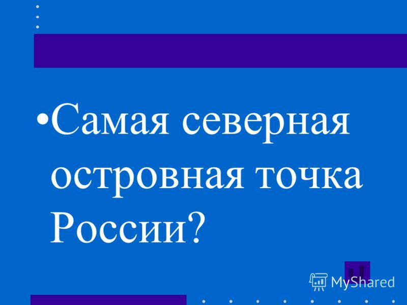 Самая северная островная точка России?