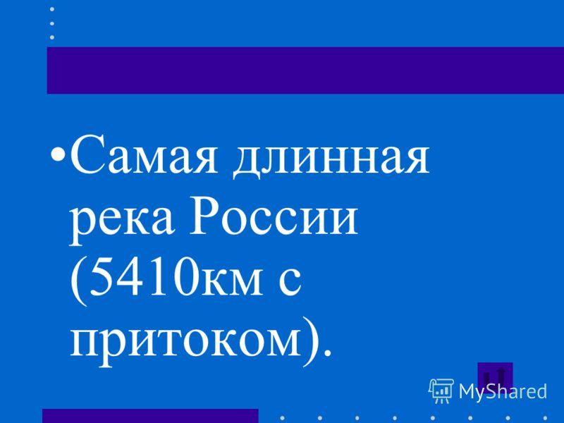 Самая длинная река России (5410км с притоком).