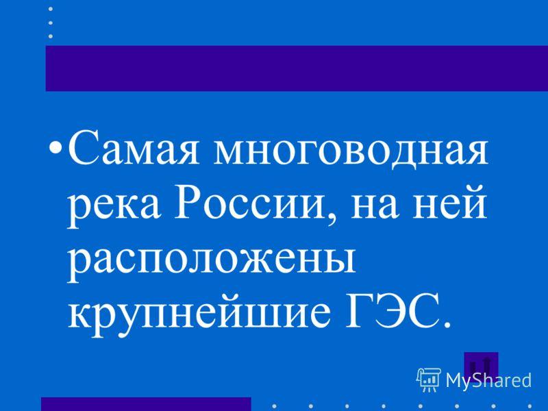 Самая многоводная река России, на ней расположены крупнейшие ГЭС.