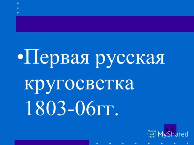 Первая русская кругосветка 1803-06гг.