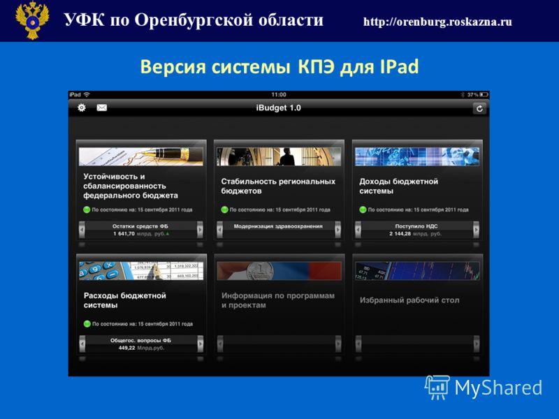 Версия системы КПЭ для IPad УФК по Оренбургской области http://orenburg.roskazna.ru