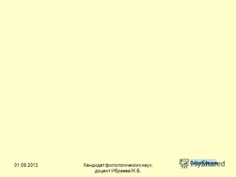 01.09.2012Кандидат филологических наук, доцент Ибраева Ж.Б. Содержание