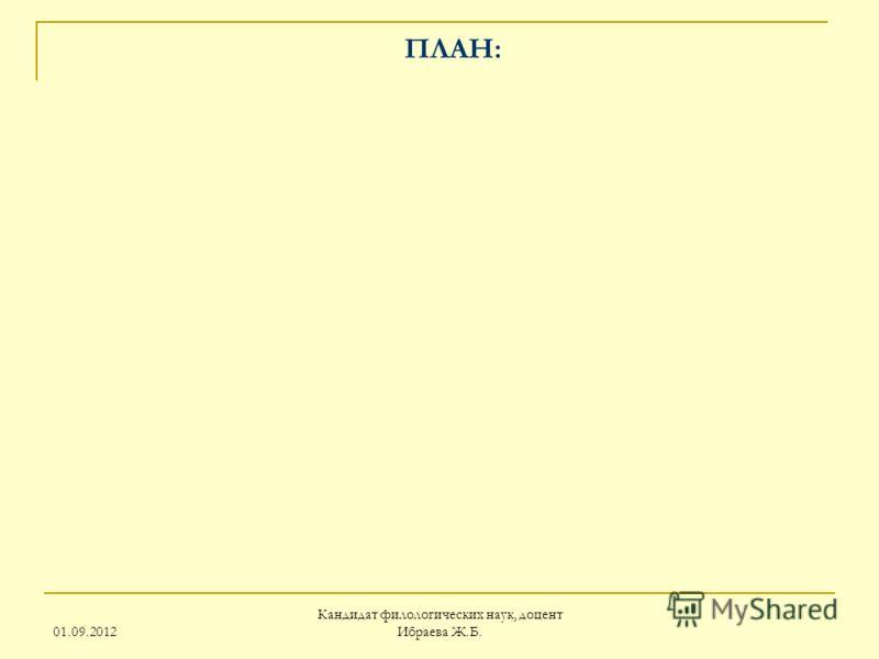 01.09.2012 Кандидат филологических наук, доцент Ибраева Ж.Б. ПЛАН: