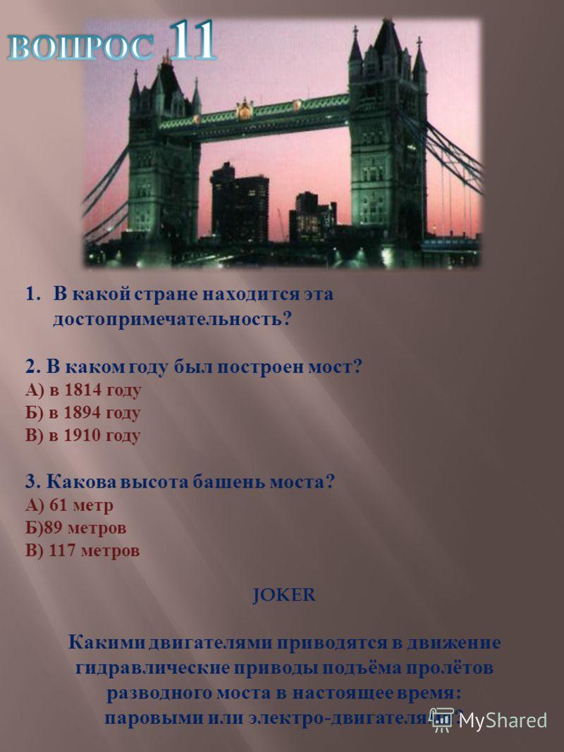1.В какой стране находится эта достопримечательность ? 2. Какова высота колонны Нельсона на Трафальгарской площади ? А )18 метров Б ) 36 метров В ) 56