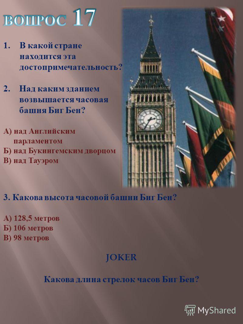 1.В какой стране находится эта достопримечательность ? 2. При каком правителе Англии была построена Круглая башня ? А ) при Вильгельме Завоевателе Б )