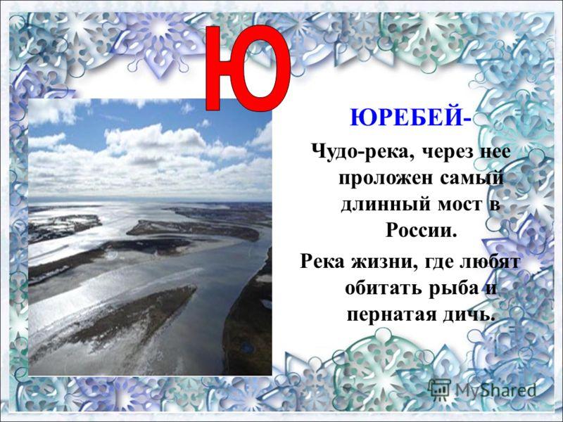 ЮРЕБЕЙ- Чудо-река, через нее проложен самый длинный мост в России. Река жизни, где любят обитать рыба и пернатая дичь.