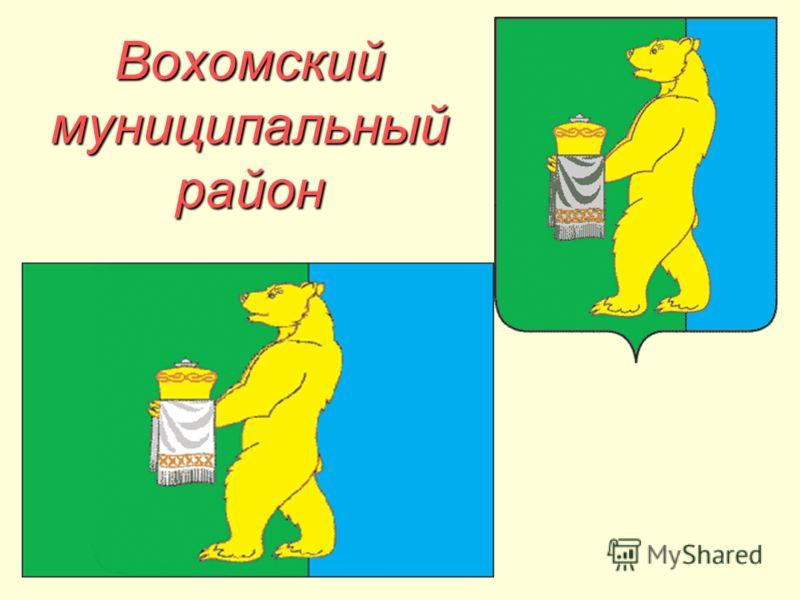 Вохомский муниципальный район