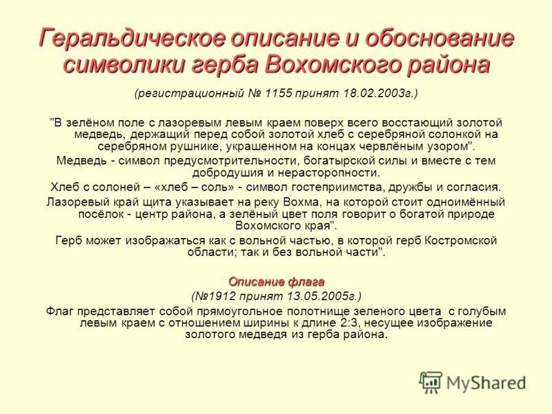 Геральдическое описание и обоснование символики герба Вохомского района (регистрационный 1155 принят 18.02.2003г.)