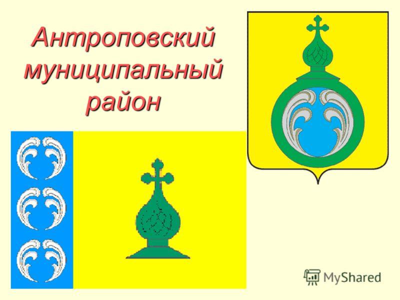 Антроповский муниципальный район