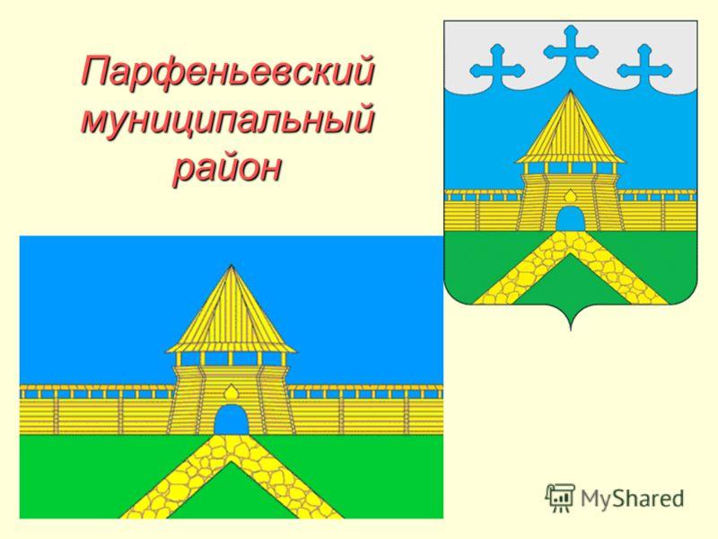 Парфеньевский муниципальный район