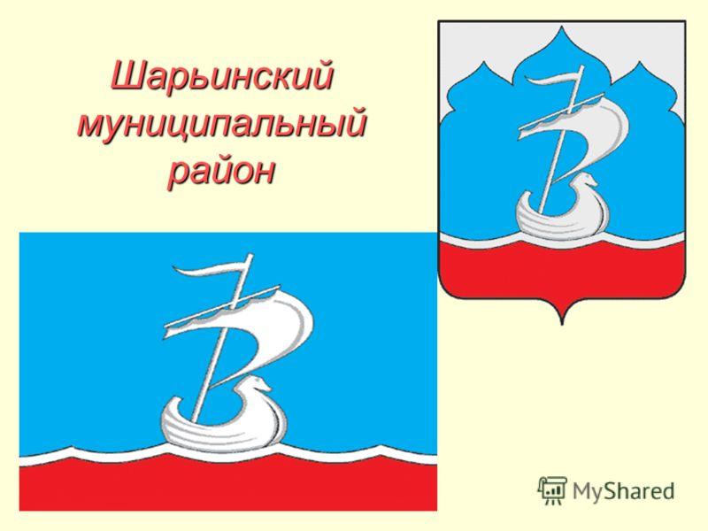 Шарьинский муниципальный район