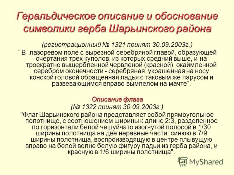 Геральдическое описание и обоснование символики герба Шарьинского района (регистрационный 1321 принят 30.09.2003г.) В лазоревом поле с вырезной серебряной главой, образующей очертания трех куполов, из которых средний выше, и на троекратно выщербленно
