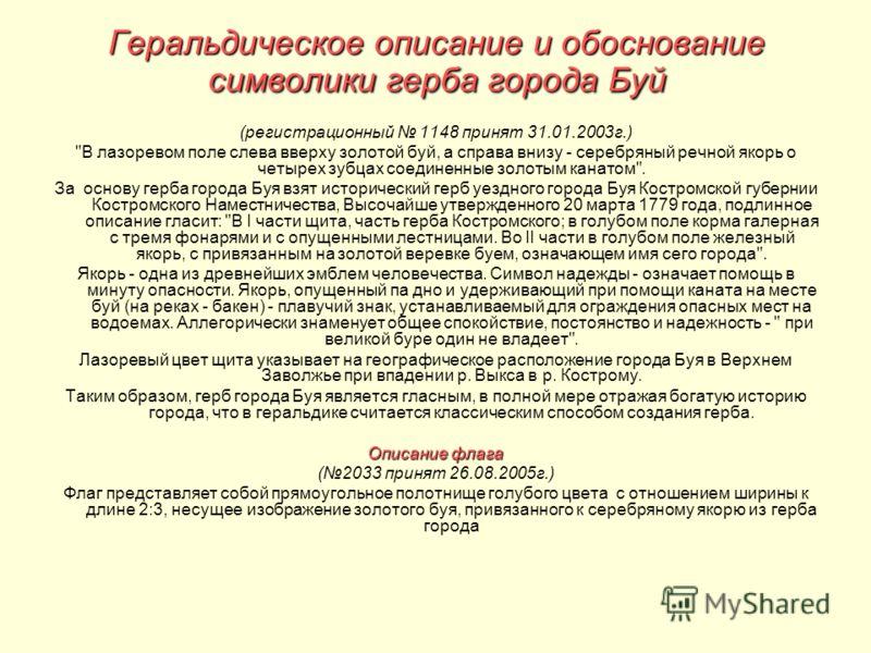 Геральдическое описание и обоснование символики герба города Буй (регистрационный 1148 принят 31.01.2003г.)
