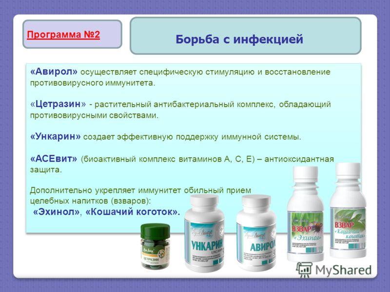 «Авирол» осуществляет специфическую стимуляцию и восстановление противовирусного иммунитета. «Цетразин» - растительный антибактериальный комплекс, обладающий противовирусными свойствами. «Ункарин» создает эффективную поддержку иммунной системы. «АСЕв