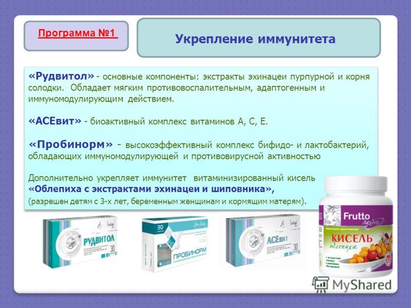 «Рудвитол» - основные компоненты: экстракты эхинацеи пурпурной и корня солодки. Обладает мягким противовоспалительным, адаптогенным и иммуномодулирующим действием. «АСЕвит» - биоактивный комплекс витаминов А, С, Е. «Пробинорм» - высокоэффективный ком