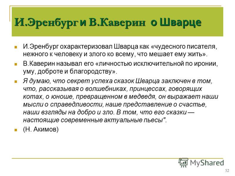 Н. П. Aкимов и E. Шварц Та же