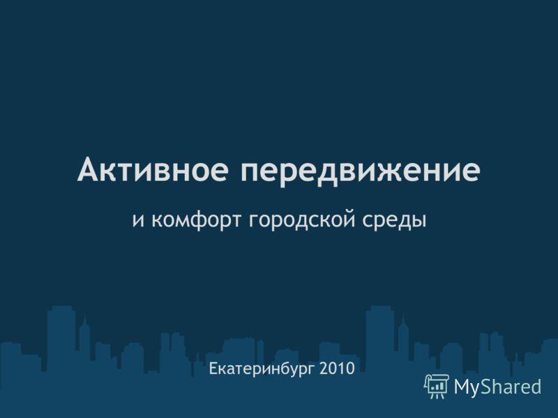 Активное передвижение и комфорт городской среды Екатеринбург 2010