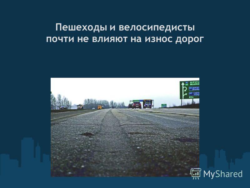 Пешеходы и велосипедисты почти не влияют на износ дорог