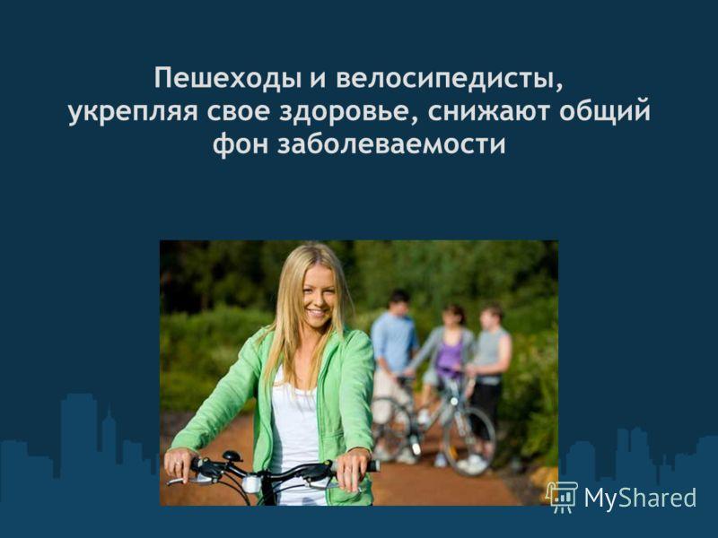 Пешеходы и велосипедисты, укрепляя свое здоровье, снижают общий фон заболеваемости
