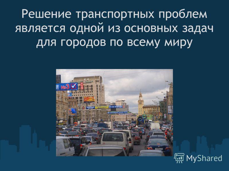 Решение транспортных проблем является одной из основных задач для городов по всему миру