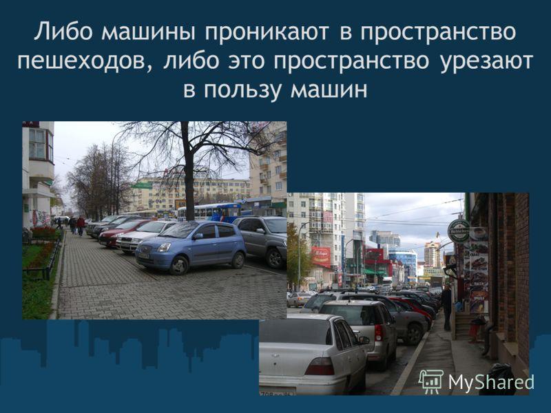 Либо машины проникают в пространство пешеходов, либо это пространство урезают в пользу машин