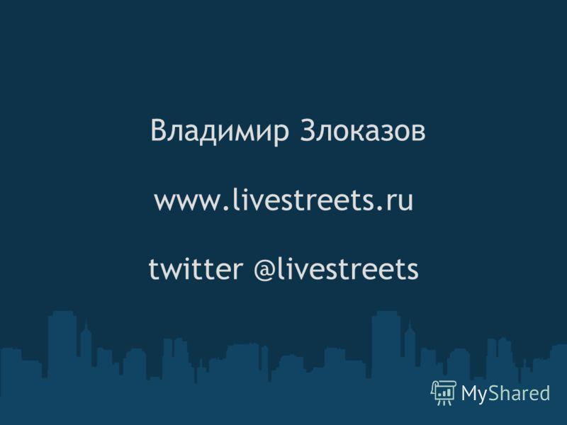 Владимир Злоказов www.livestreets.ru twitter @livestreets
