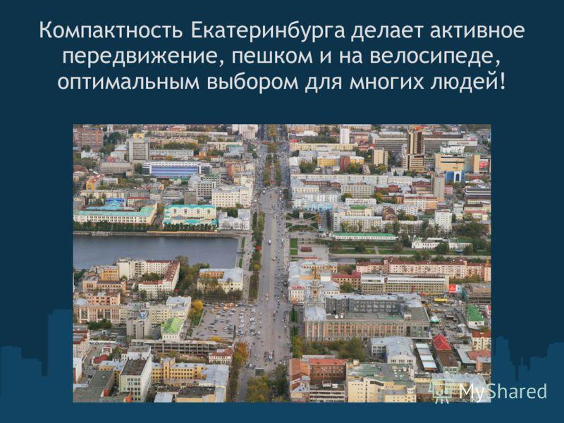 Компактность Екатеринбурга делает активное передвижение, пешком и на велосипеде, оптимальным выбором для многих людей!