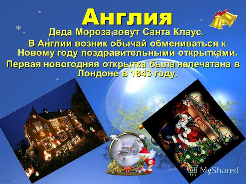 Англия Англия Деда Мороза зовут Санта Клаус. Деда Мороза зовут Санта Клаус. В Англии возник обычай обмениваться к Новому году поздравительными открытками. В Англии возник обычай обмениваться к Новому году поздравительными открытками. Первая новогодня