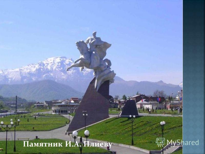 Памятник И.А. Плиеву