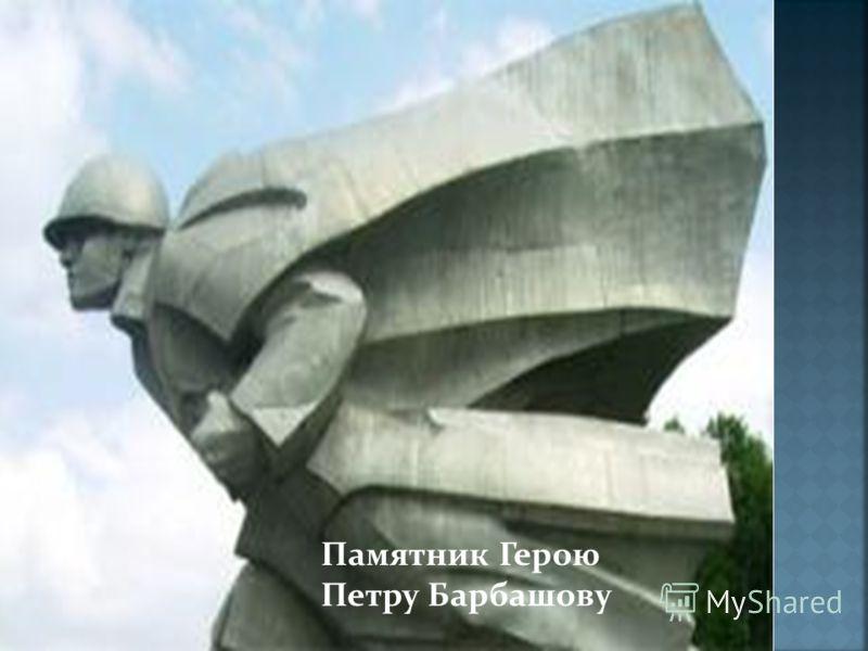 Памятник Герою Петру Барбашову