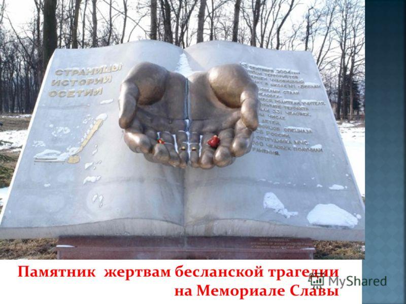Памятник жертвам бесланской трагедии на Мемориале Славы