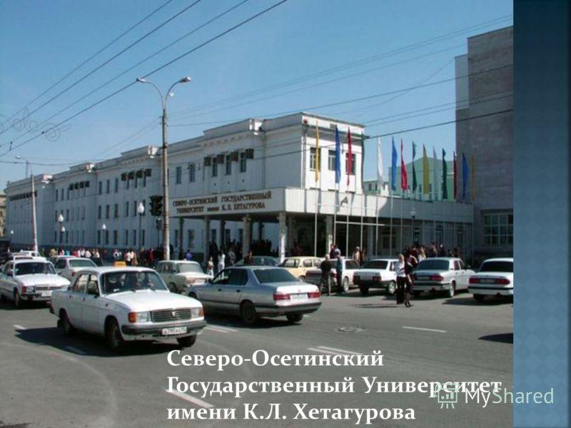 Северо-Осетинский Государственный Университет имени К.Л. Хетагурова