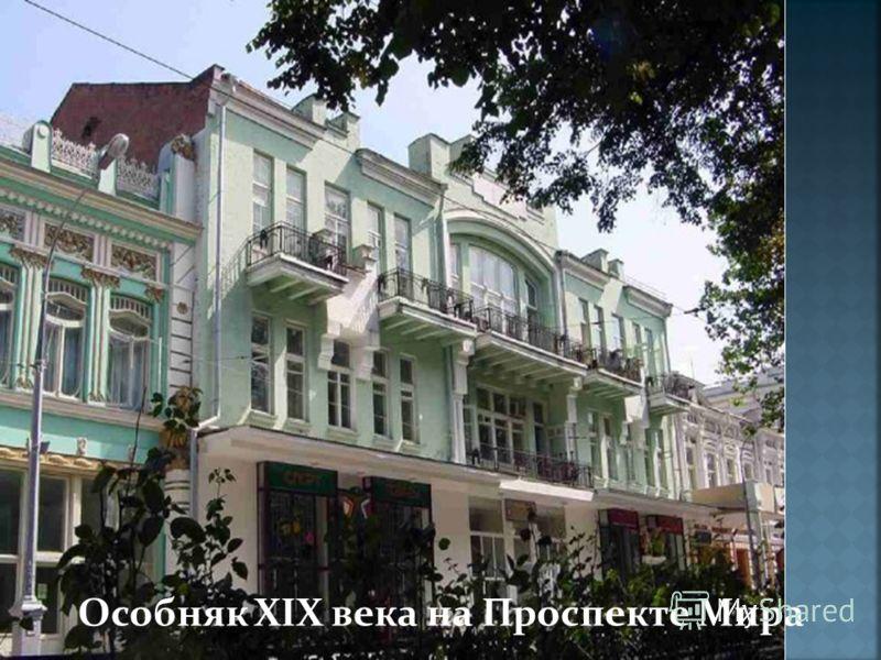 Особняк XIX века на Проспекте Мира