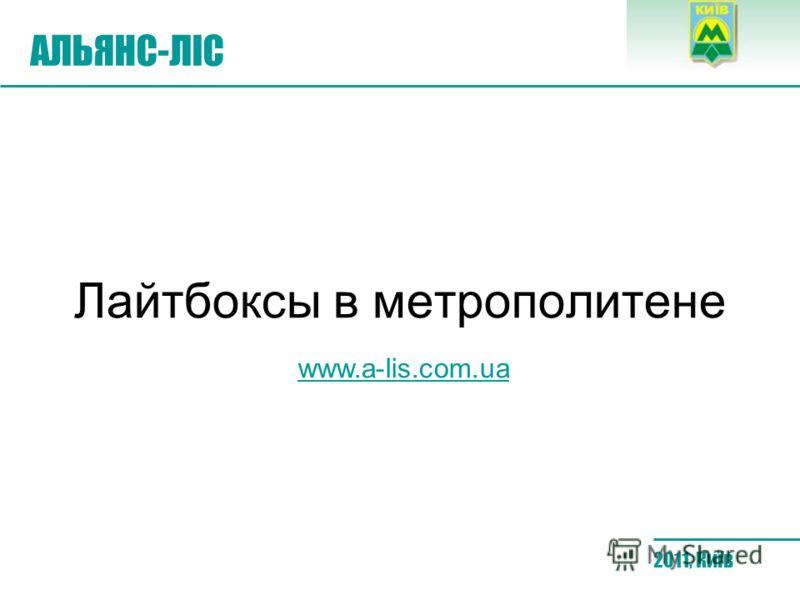АЛЬЯНС-ЛIС 2011, Київ Лайтбоксы в метрополитене www.a-lis.com.ua