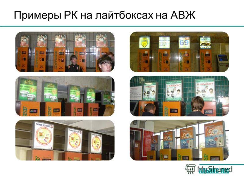 АЛЬЯНС-ЛIС Примеры РК на лайтбоксах на АВЖ
