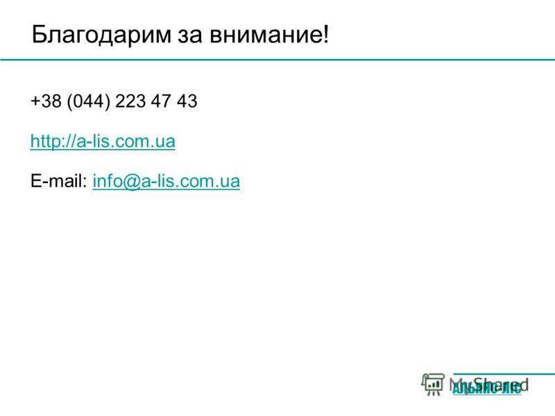 АЛЬЯНС-ЛIС Благодарим за внимание! +38 (044) 223 47 43 http://a-lis.com.ua E-mail: info@a-lis.com.uainfo@a-lis.com.ua