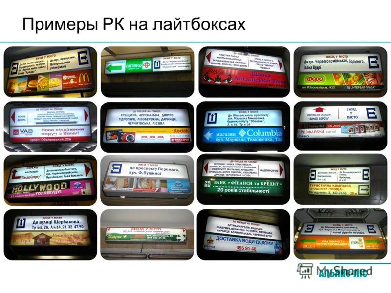 АЛЬЯНС-ЛIС Примеры РК на лайтбоксах