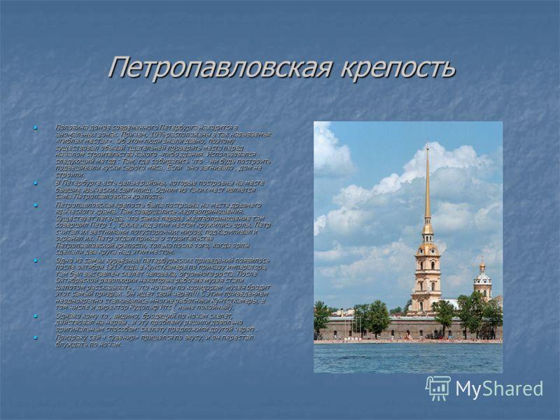 Петропавловская крепость Половина домов современного Петербурга находится в аномальных зонах. Причем, 10% расположены в так называемых «гиблых местах». Об этом люди знали давно, поэтому существовал обычай тщательней проверять место перед началом стро