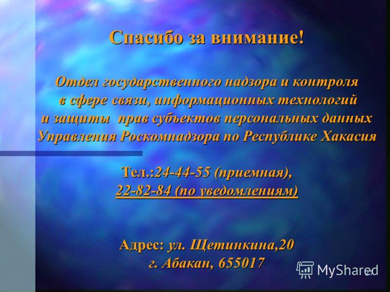 26 Статья 13.14 Кодекса Российской Федерации об административных правонарушениях Разглашение информации, доступ к которой ограничен федеральным законом (за исключением случаев, если разглашение такой информации влечет уголовную ответственность), лицо