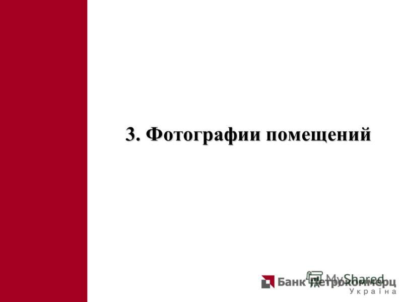 3. Фотографии помещений