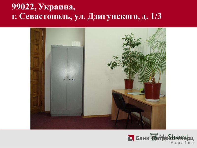 Интерьер помещения на втором этаже 99022, Украина, г. Севастополь, ул. Дзигунского, д. 1/3