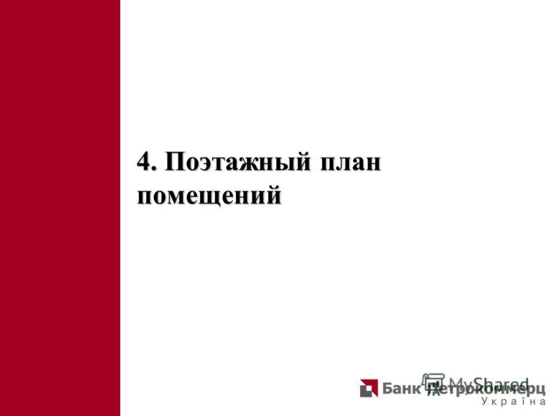 4. Поэтажный план помещений 4. Поэтажный план помещений