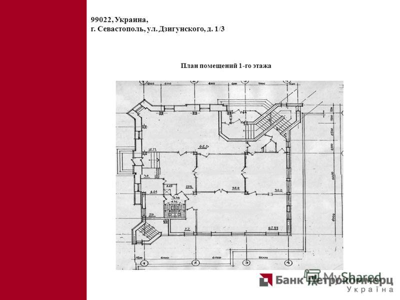 99022, Украина, г. Севастополь, ул. Дзигунского, д. 1/3 План помещений 1-го этажа