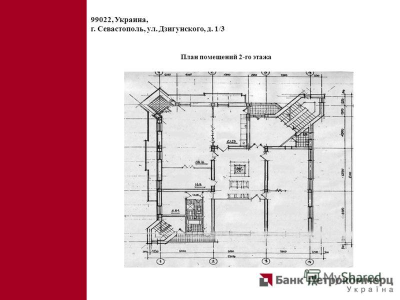 99022, Украина, г. Севастополь, ул. Дзигунского, д. 1/3 План помещений 2-го этажа
