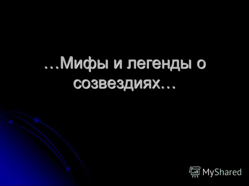 …Мифы и легенды о созвездиях…
