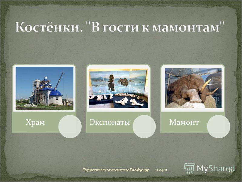 11.04.11 13 Туристическое агентство Глобус.ру