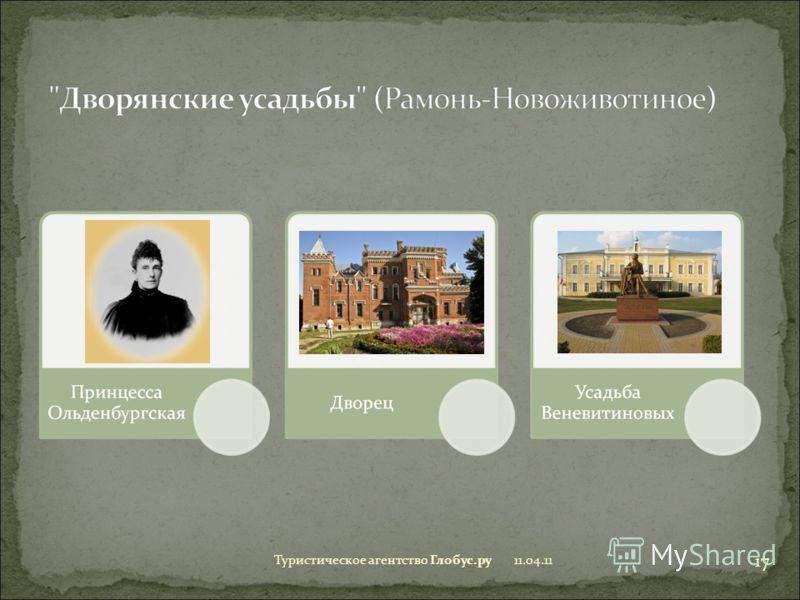 11.04.11 17 Туристическое агентство Глобус.ру